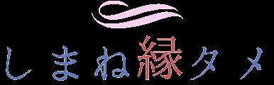 しまね縁タメ|島根の魅力を発信する地域ブログ
