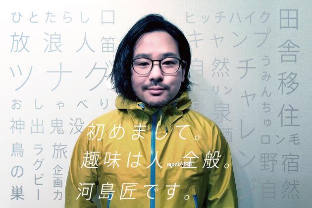 河島匠さん プロフィール画像