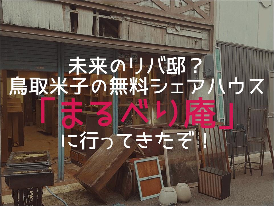 鳥取米子無料シェアハウス「まるべり菴」
