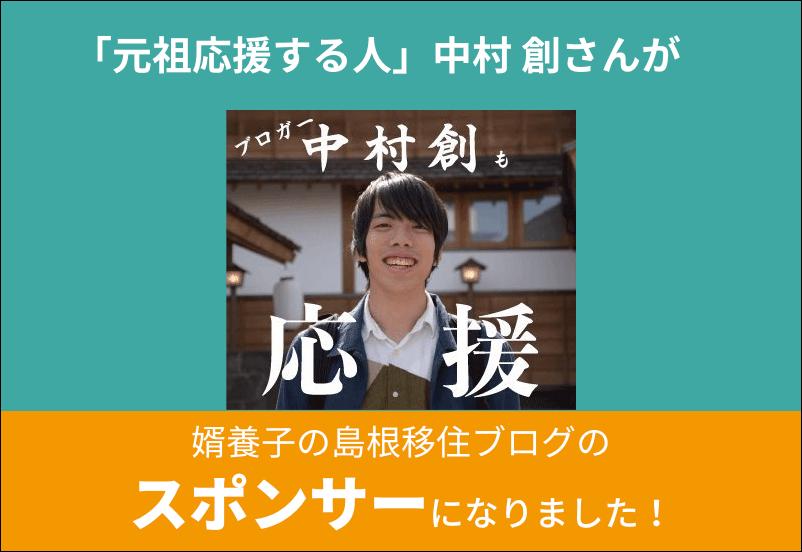 中村創 スポンサー 応援 紹介