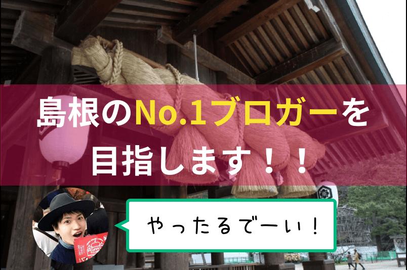 島根No.1地域ブログ ブロガー