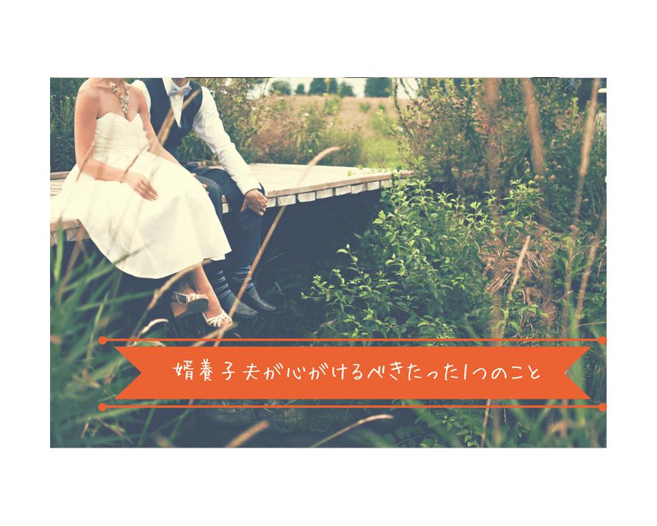 婿養子になるのが不安な夫必見!幸せな結婚のために心がけるたった1つのこと