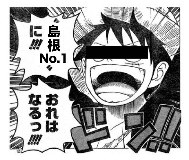 島根 No.1 ワンピース おれはなる