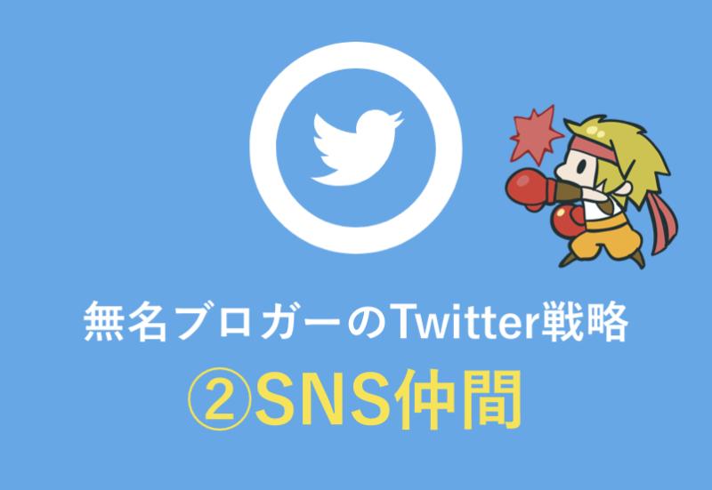 SNS仲間 Twitterツイッター