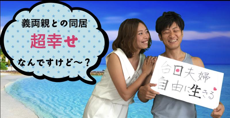 海外 台湾 義両親 同居 うまくいく 幸せ