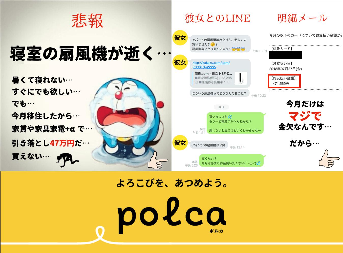 扇風機 polca 支援 成功 企画 初日1万円