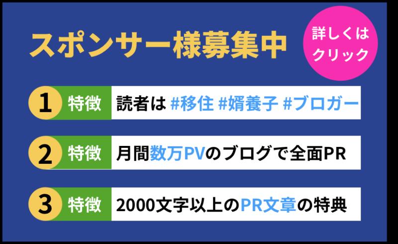 ブログ スポンサー 純広告 募集バナー