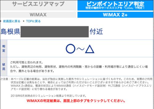 WiMAX圏外 エリアチェック ○〜△
