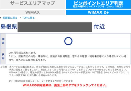 WiMAX圏外 エリアチェック ○