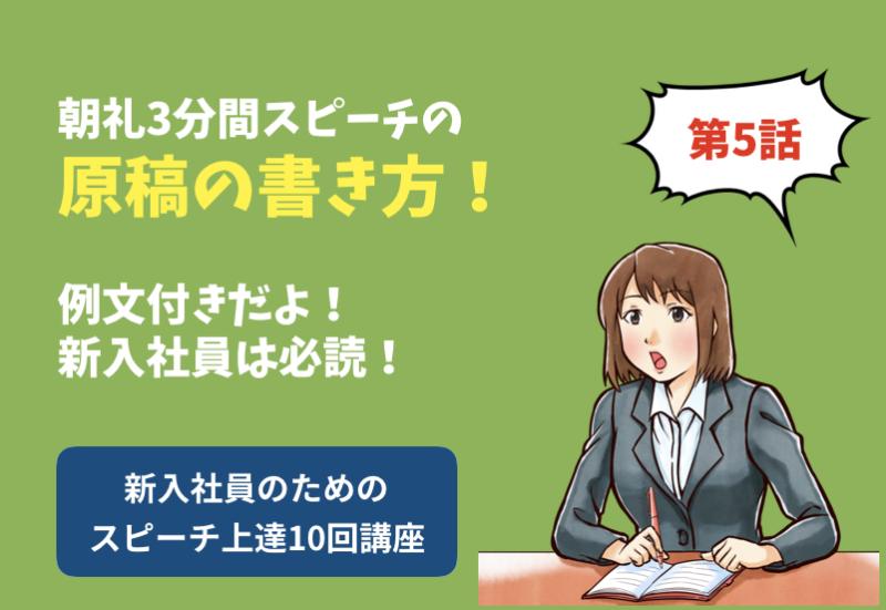 5話) 【例文付】朝礼3分間スピーチの原稿の書き方はコレだ!会社の新人は必読!