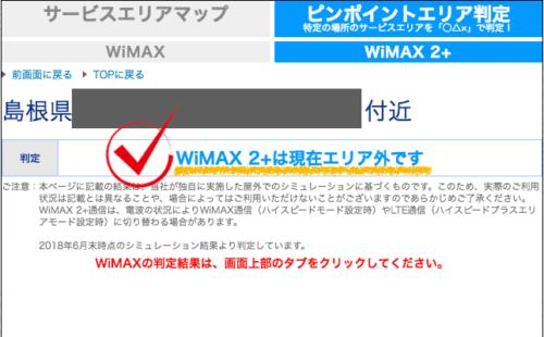 WiMAX 圏外 エリアチェック 対象外 田舎 島根