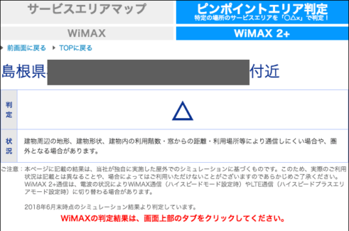 WiMAX 圏外 エリアチェック △