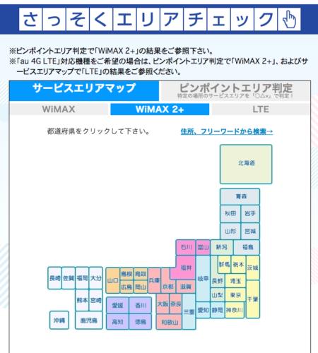 WiMAX圏外 エリアチェック