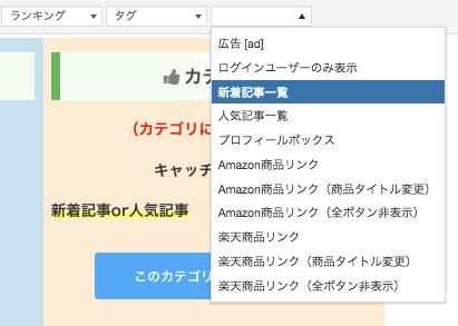 Cocoon ショートコード ビジュアルエディタ