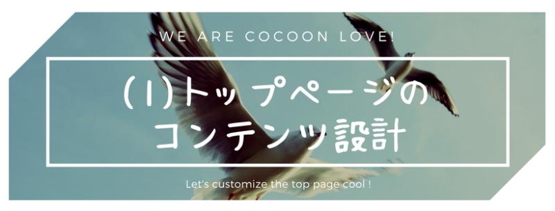 【Cocoon用トップページの作り方】(1)トップページのコンテンツ設計