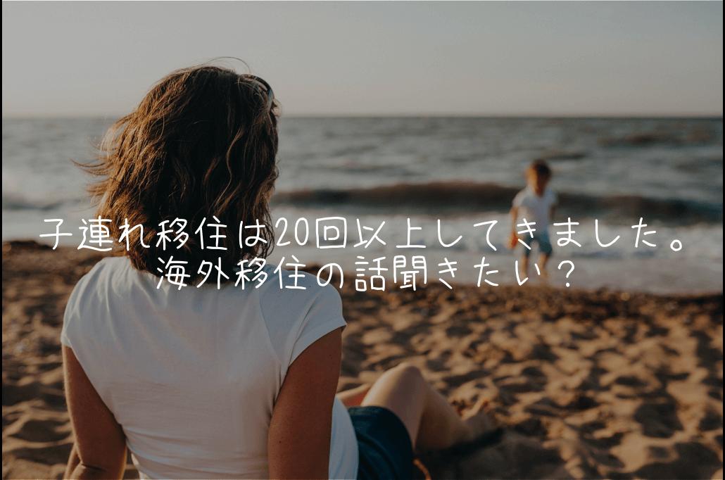 子連れ移住歴20回のハワイ在住ママが語る海外移住の現実【仕事・子育て・友達の作り方】