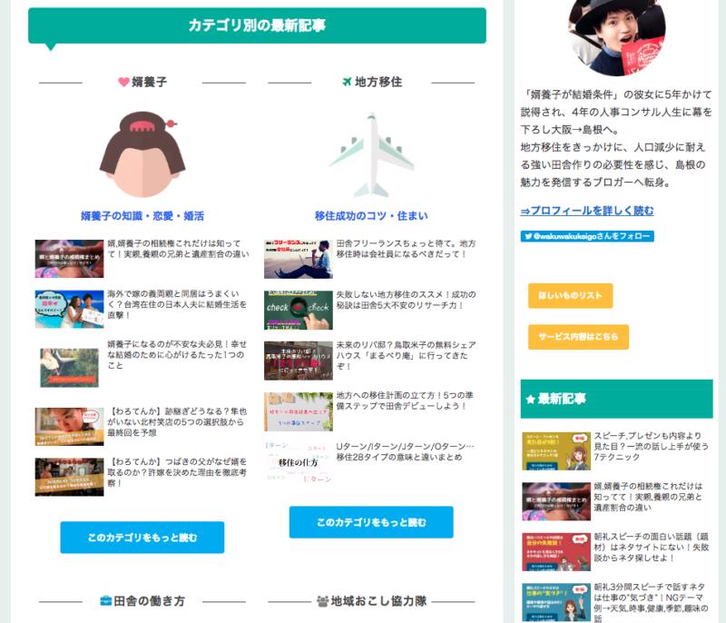 Cocoon カテゴリ別最新記事 新着記事 トップページ