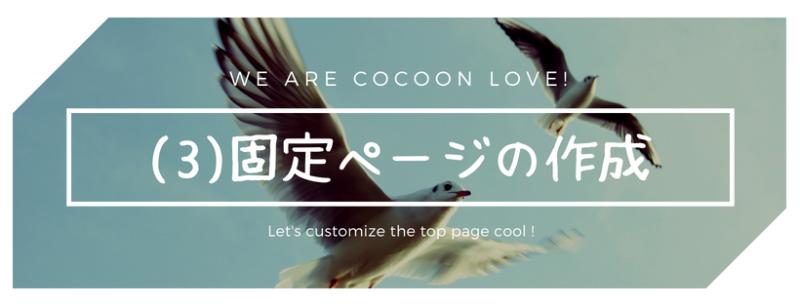【Cocoon用トップページの作り方】(3)固定ページの作成