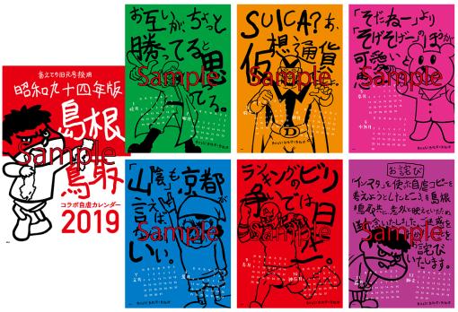 鷹の爪 島根 鳥取カレンダー2019