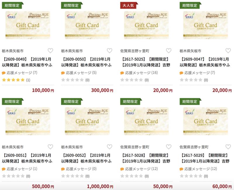 日本旅行 ギフトカード 返礼品