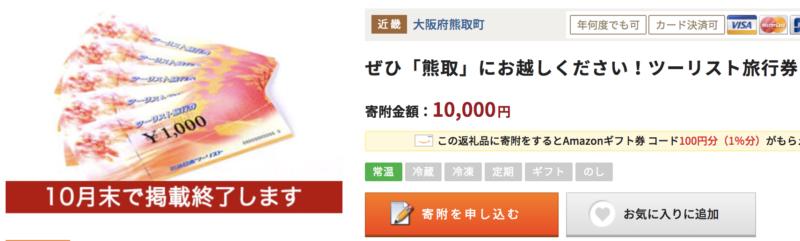 近畿日本ツーリスト旅行券 返礼品 ふるさと納税