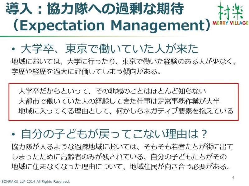④協力隊への過剰な期待