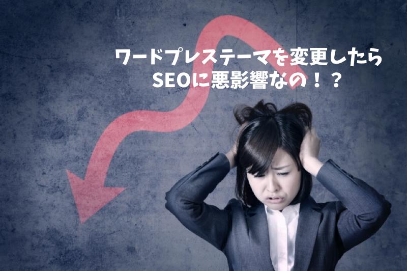 ワードプレステーマの変更でSEO:アクセスが不安?リスクに一問一答! SEO 悪影響