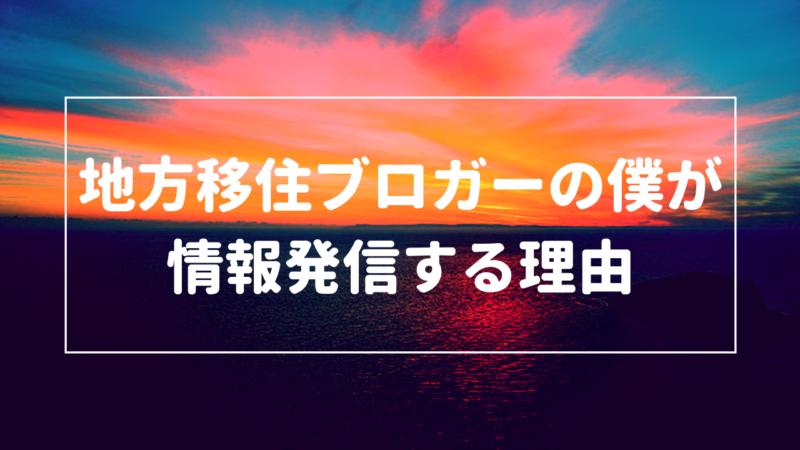 地方移住ブロガーの僕が情報発信する理由!違う→【田舎暮らし最高】