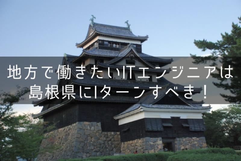 地方で働きたいITエンジニア諸君。島根県松江市にIターン転職しない?