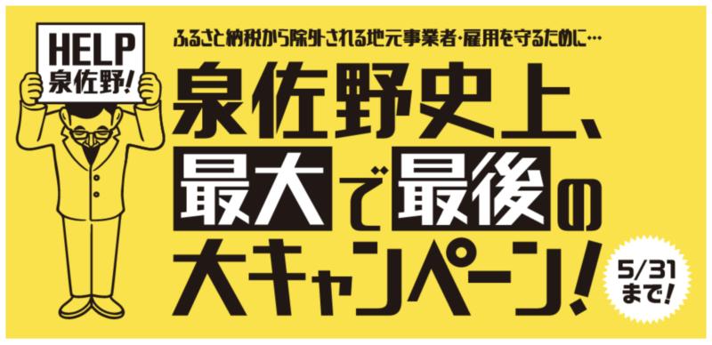 泉佐野市最後のキャンペーン