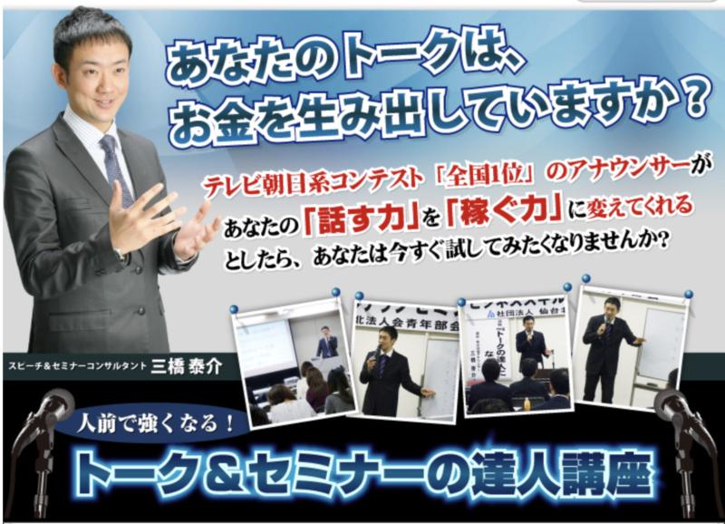 テレビ朝日系コンテスト「全国1位」アナウンサーが明かす「トーク&セミナーの達人」講座DVD