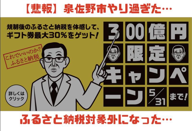 【泉佐野市はふるさと納税対象外】なぜ問題?見直しで6月からどうなる?