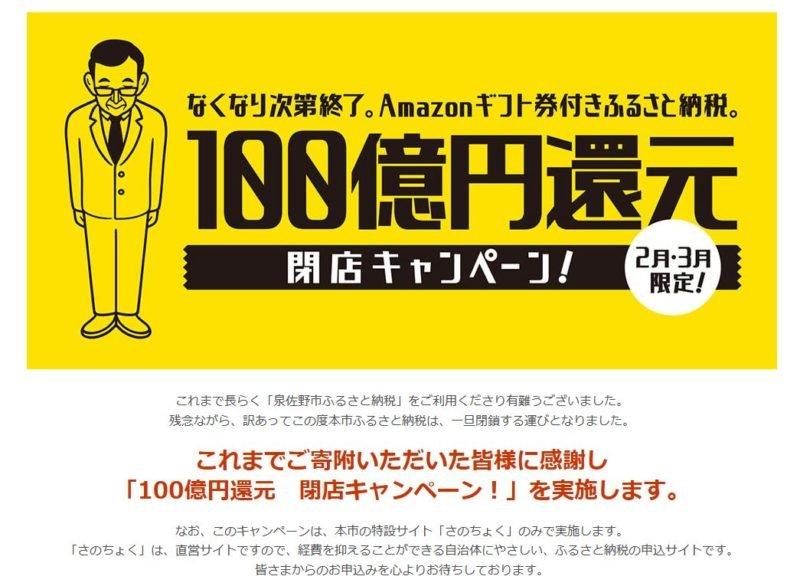 泉佐野市100億円キャンペーン