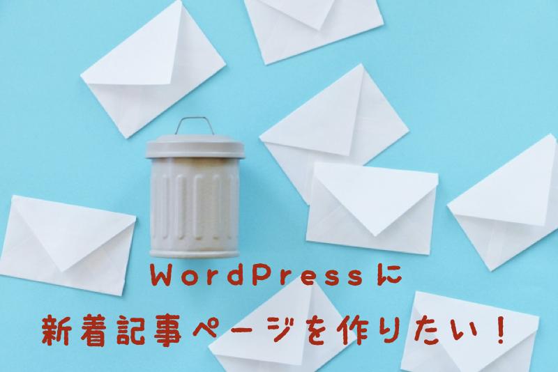 固定ページで作ったトップページに新着記事一覧ページを表示させる方法【WordPress】
