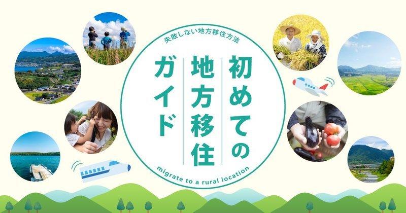 初めての地方移住ガイド 東京脱出し田舎暮らしをしたい初心者の20代若者へ