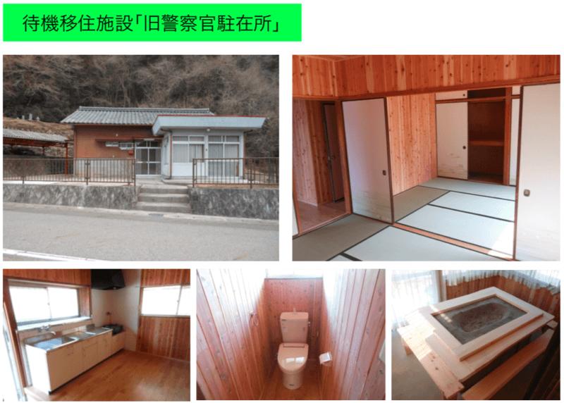 岐阜県恵那市 待機移住施設「旧警察官駐在所」