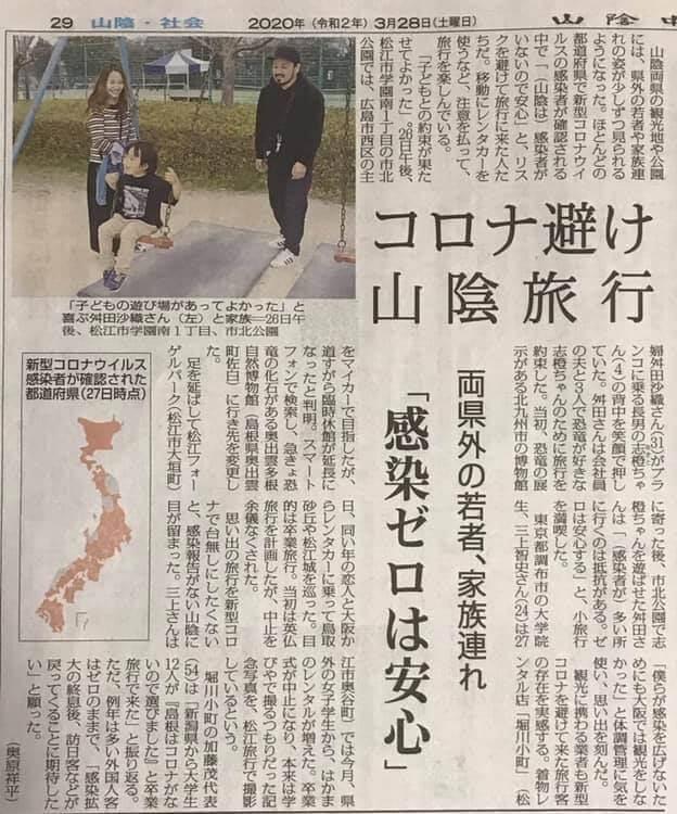 山陰中央新報 コロナ