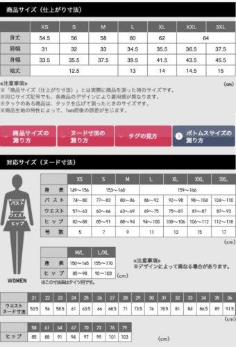 エアリズム UネックT サイズ表